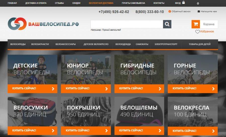 ba32bd73d62 Партнеры интернет-магазина «ВашВелосипед» гарантируют высокое качество