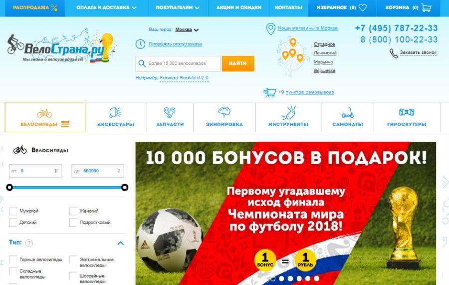 c13f981af33 5 лучших интернет-магазинов велосипедов в Москве