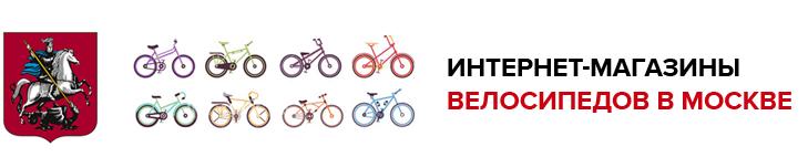 internet-magaziny-velosipedov.ru